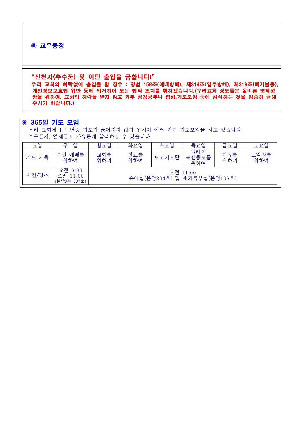 2017년 5월 7일 교회소식002.jpg