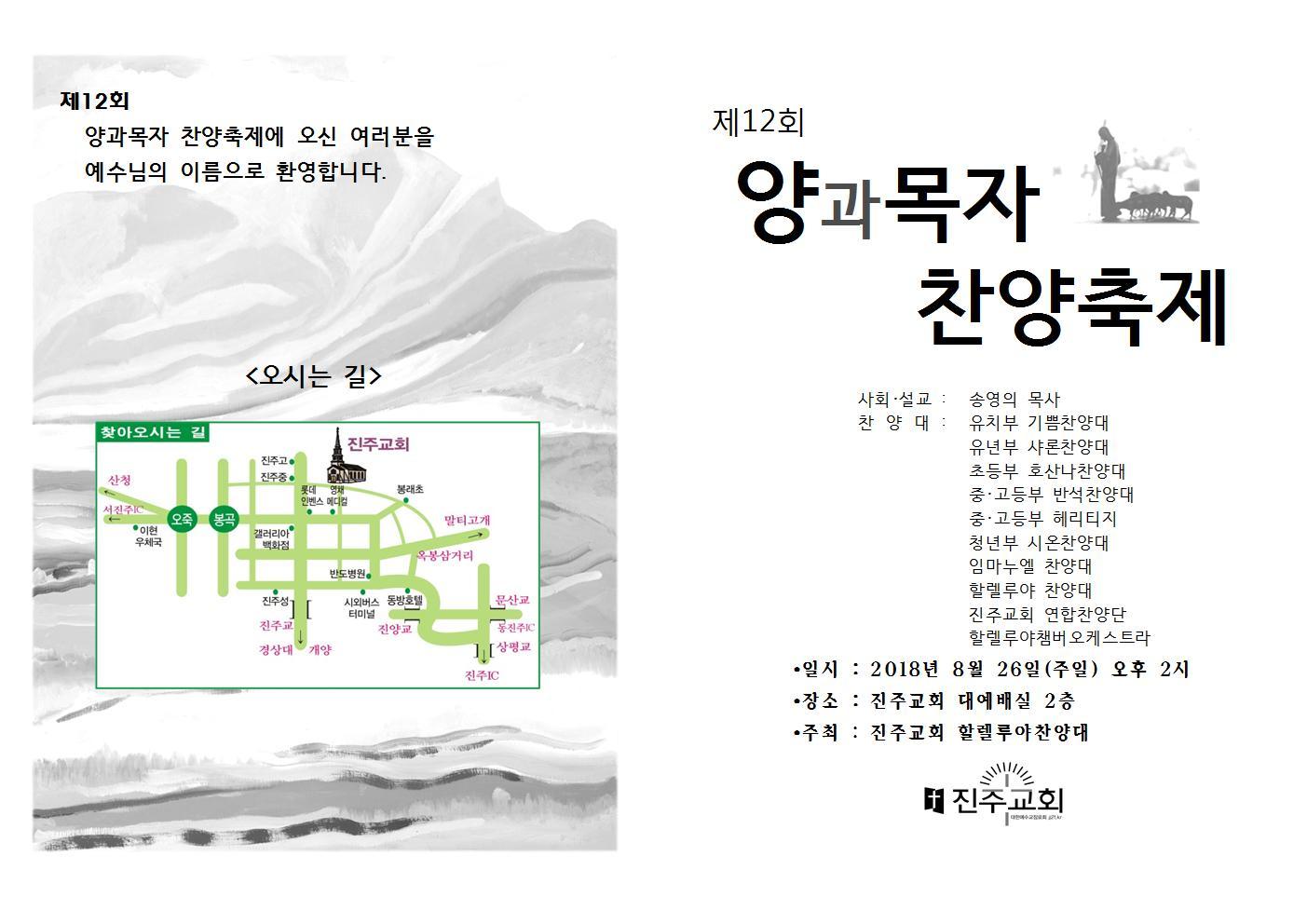 2018년 제12회 양과 목자 찬양 축제 순서지001.jpg