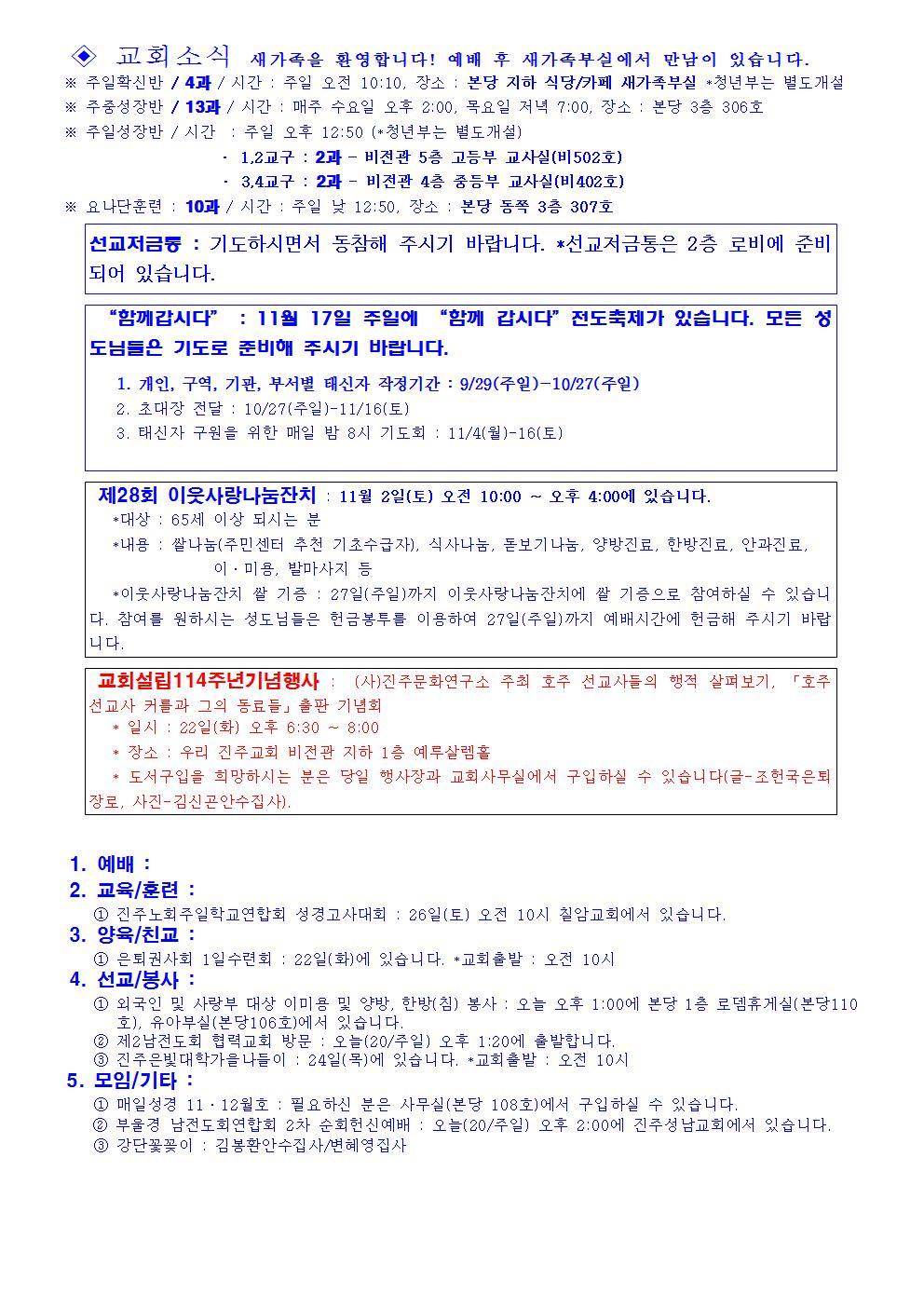 2019년 10월 20일 교회소식001.jpg