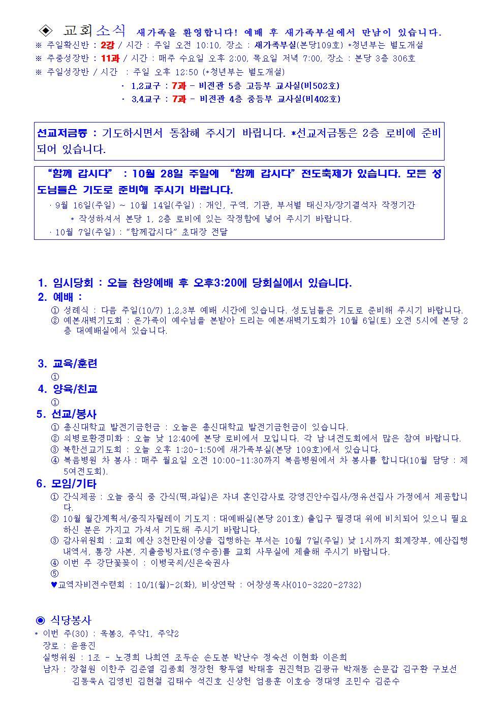 2018년 9월 30일 교회소식001.jpg