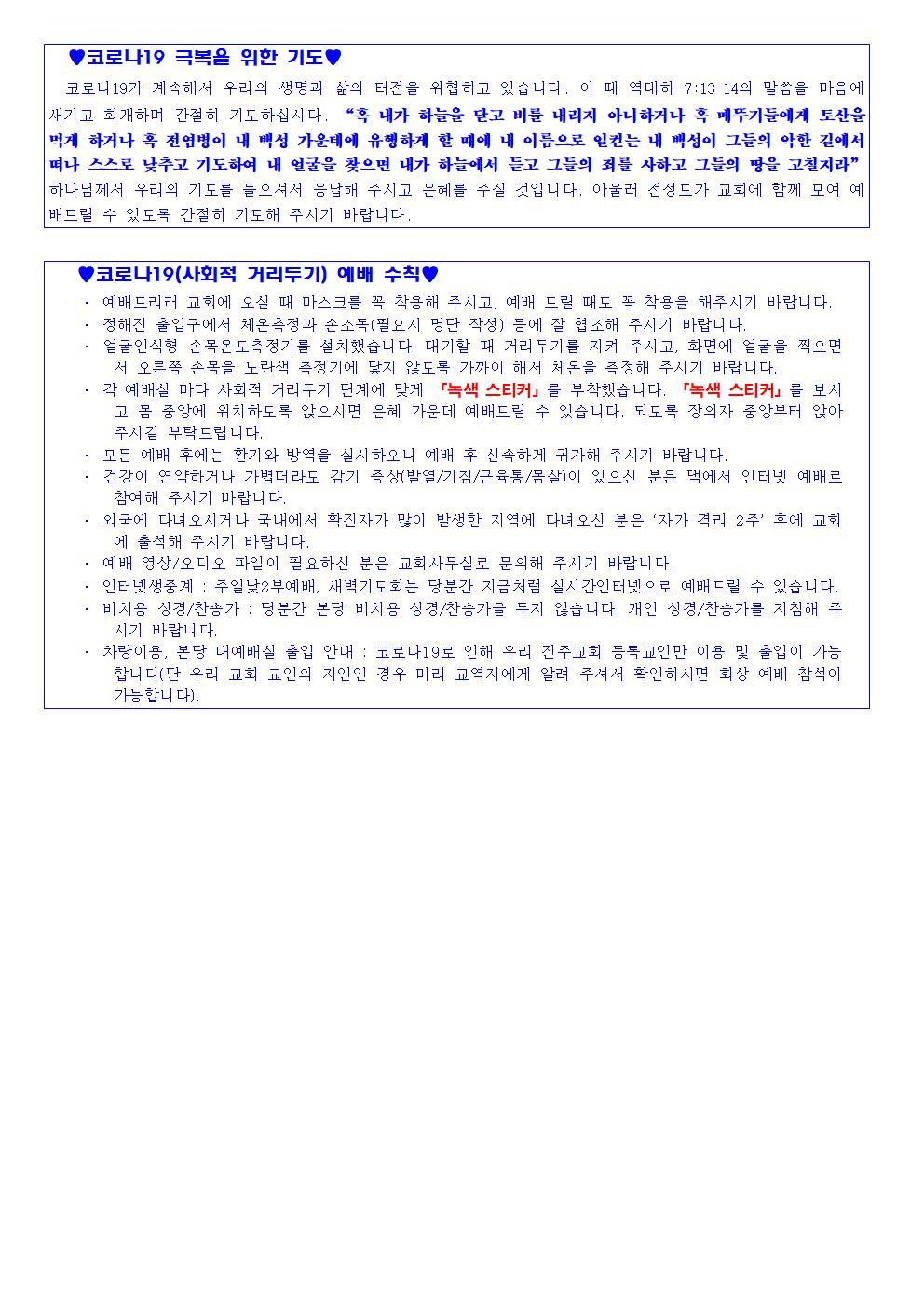 2021년 2월 7일 교회소식002.jpg
