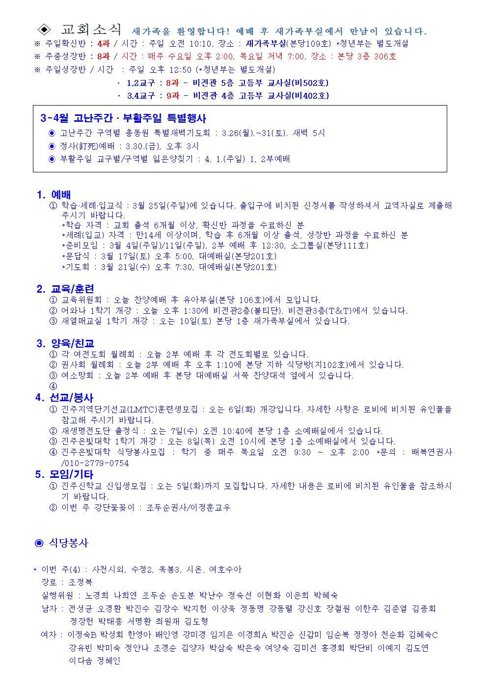 20180304교회소식001.jpg
