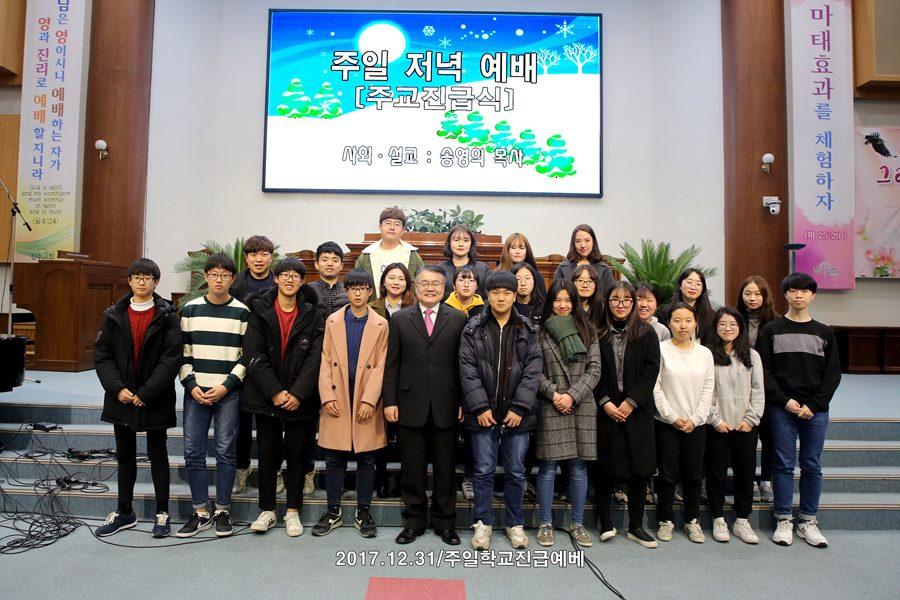 20171231주일학교진급예배a2.jpg