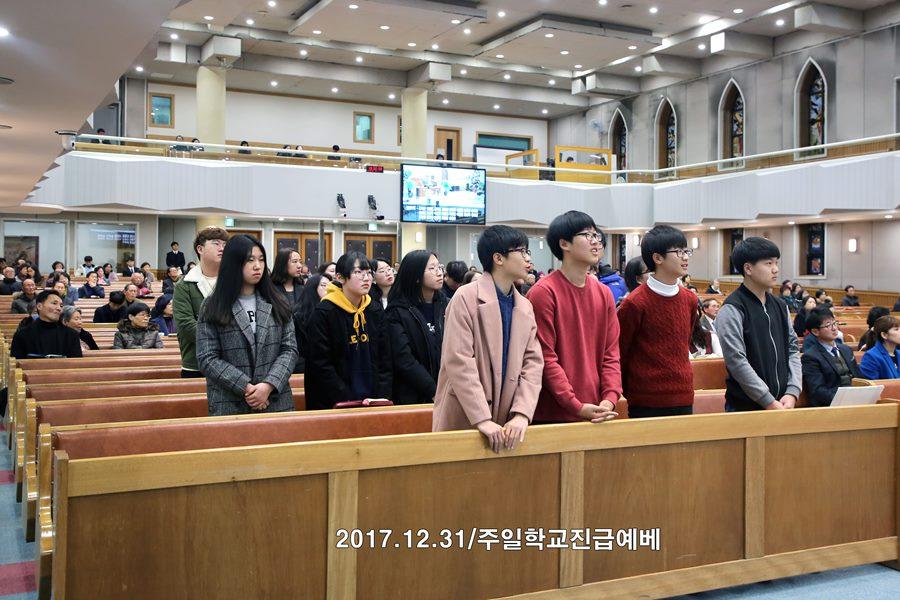 20171231주일학교진급예배a1.jpg