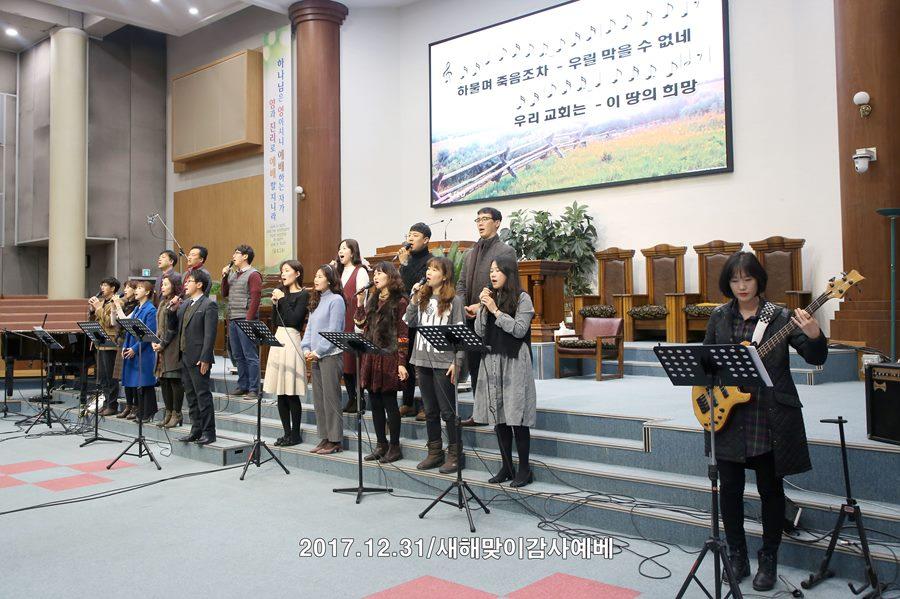 20180101새해맞이감사예배 (11)p.jpg