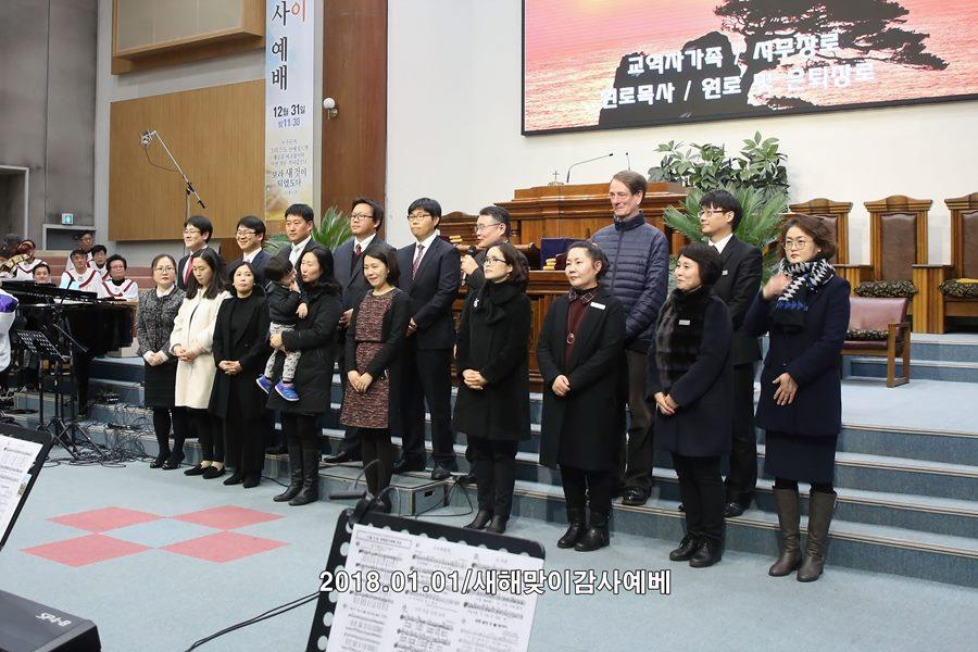 20180101새해맞이감사예배 (32)p.jpg