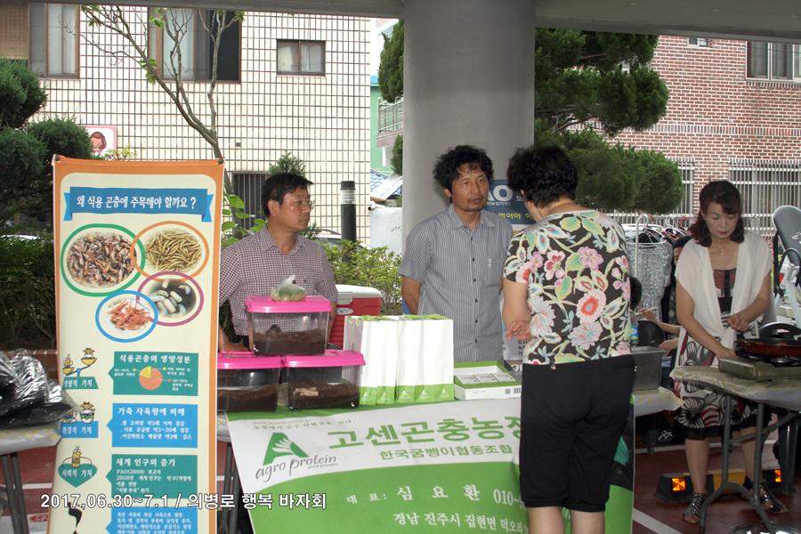 20170630의병로행복바자회 (3)p.jpg