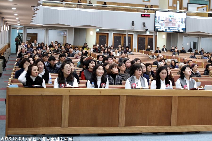 20181209평신도양육훈련수료식 (14)p.jpg