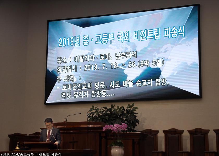 20190714중고등부비전트립파송식 (22)p.jpg
