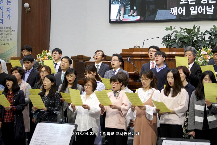 20180422주일학교교사헌신예배 (3)p.jpg