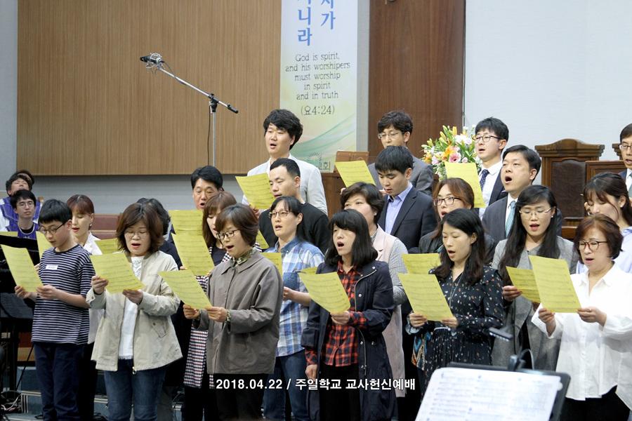 20180422주일학교교사헌신예배 (2)p.jpg