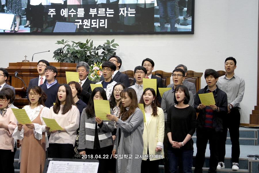 20180422주일학교교사헌신예배 (4)p.jpg