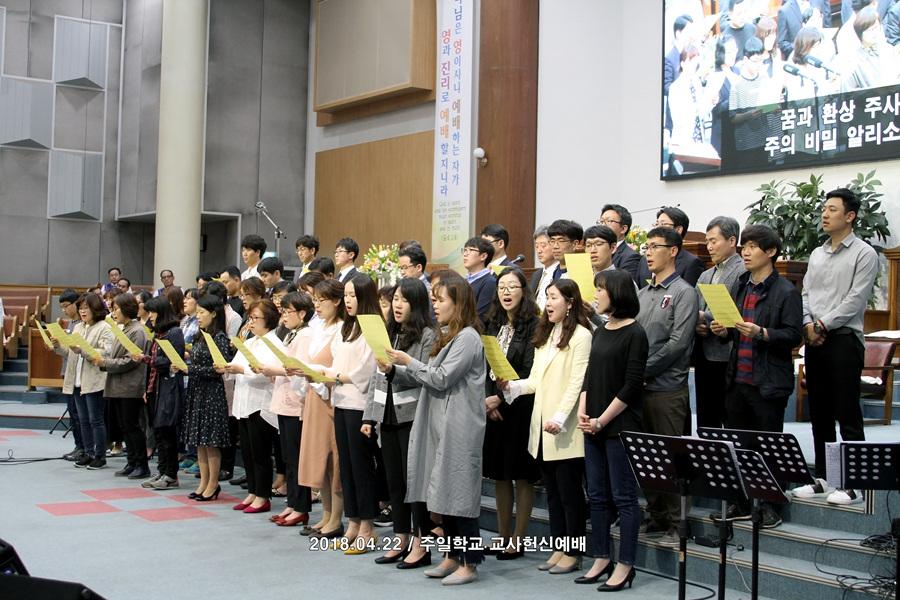 20180422주일학교교사헌신예배 (1)p.jpg
