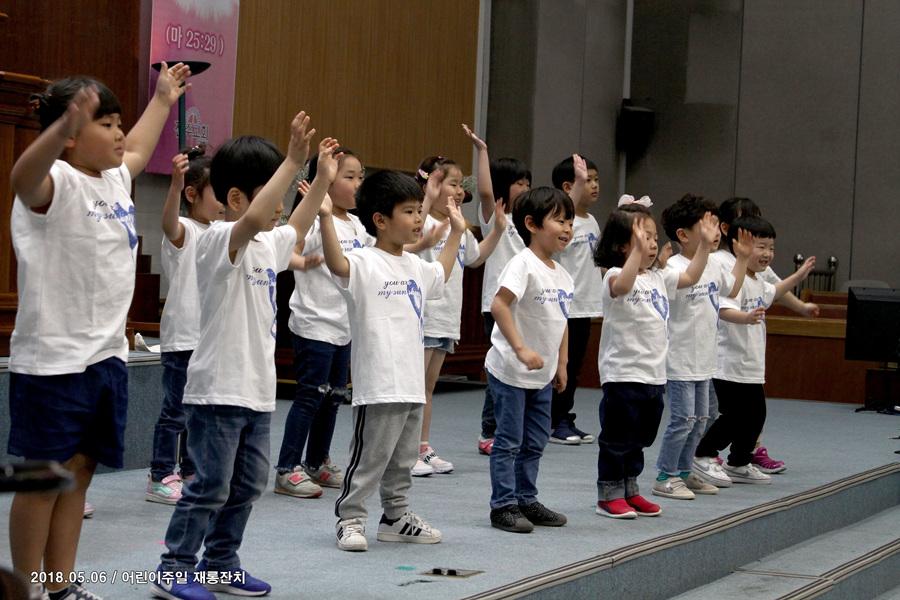 20180513어린이주일 재롱잔치 (15)p.jpg
