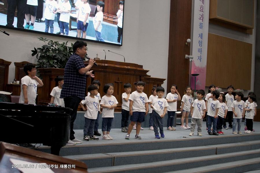 20180513어린이주일 재롱잔치 (19)p.jpg