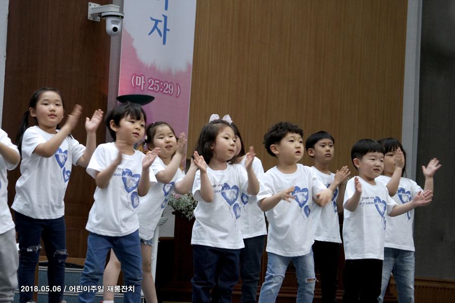 20180513어린이주일 재롱잔치 (18)p.jpg