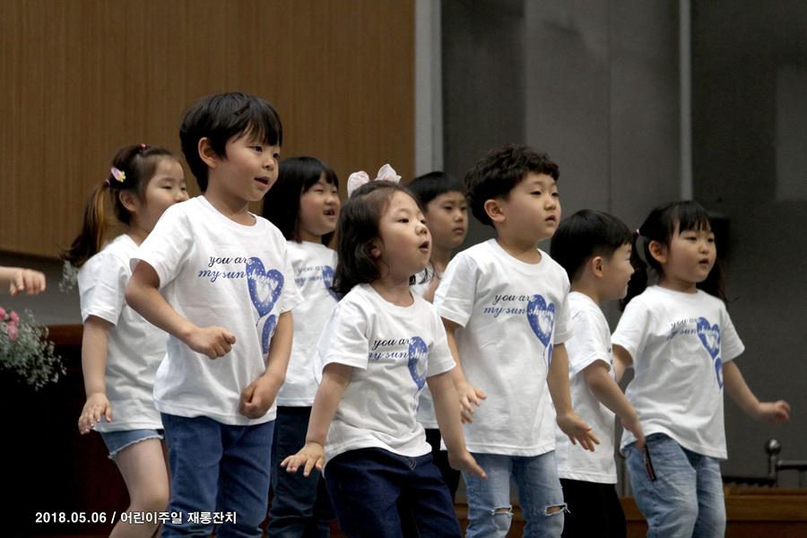 20180513어린이주일 재롱잔치 (16)p.jpg