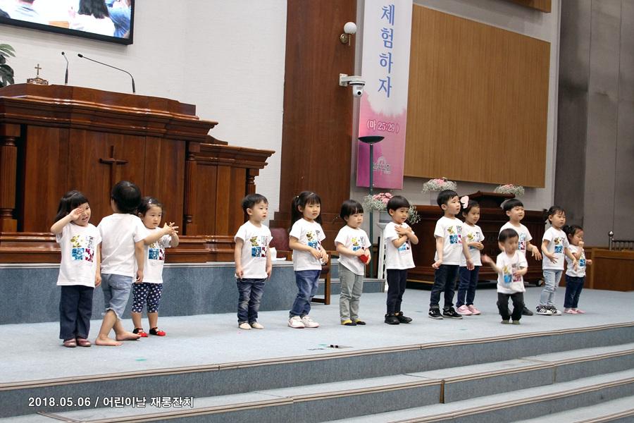 20180513어린이주일 재롱잔치 (11)p.jpg