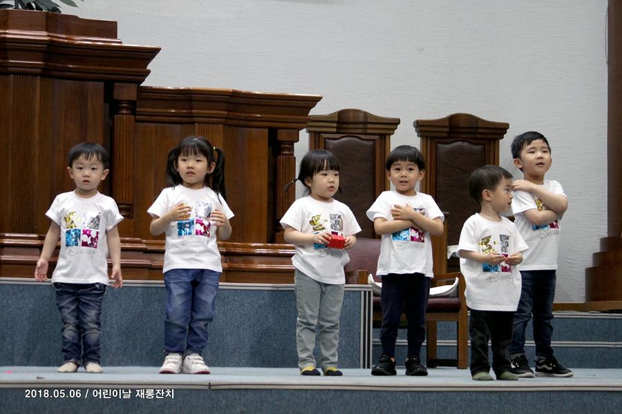 20180513어린이주일 재롱잔치 (10)p.jpg