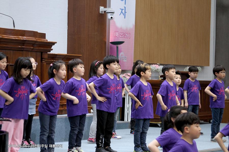 20180513어린이주일 재롱잔치 (23)p.jpg