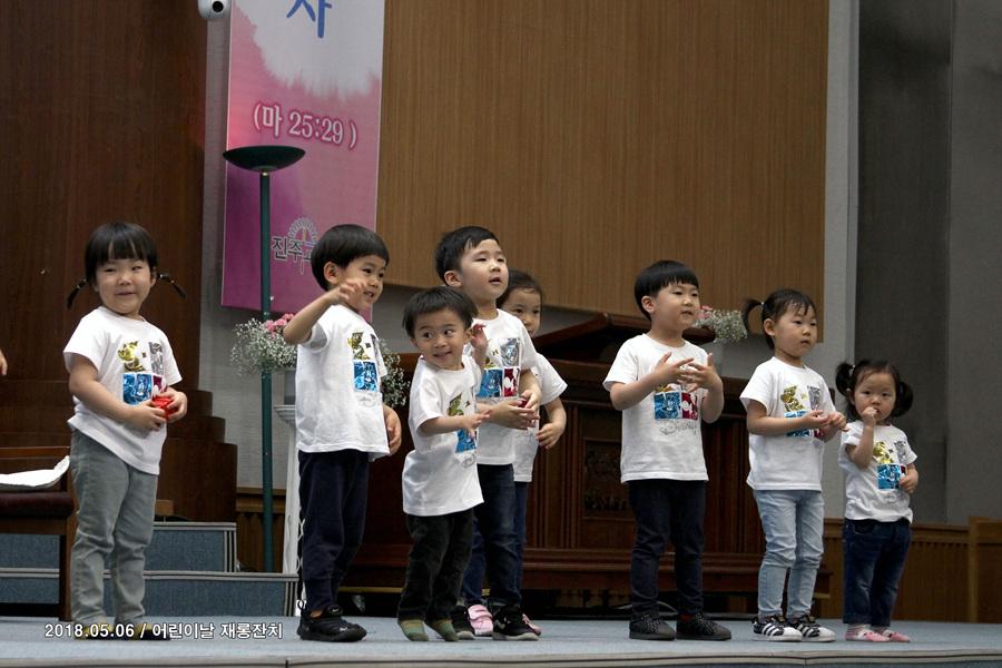 20180513어린이주일 재롱잔치 (12)p.jpg