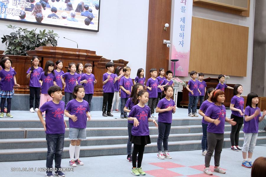 20180513어린이주일 재롱잔치 (22)p.jpg
