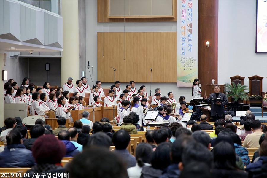 20190101송구영신예배 (5)p.jpg