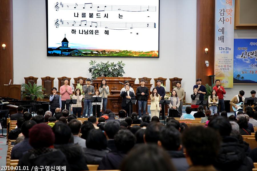 20190101송구영신예배 (1)p.jpg