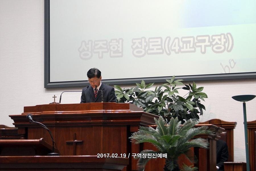 20170219구역장헌신예배 (1)p.jpg