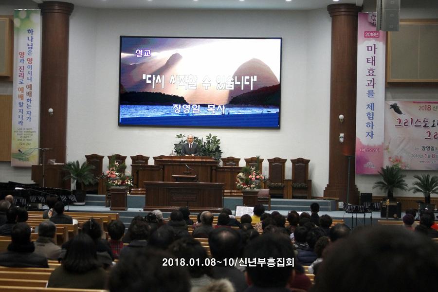 20180108신년부흥회 (2)p.jpg