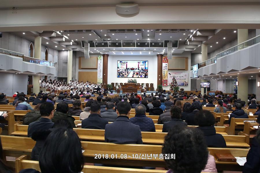20180108신년부흥회 (9)p.jpg