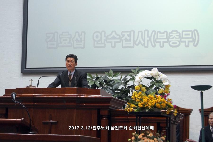 20170312진주노회남전도회 순회헌신예배 (5)p.jpg