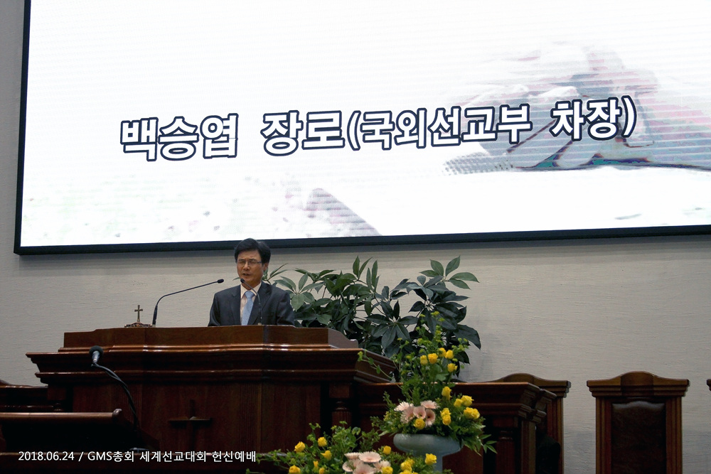 20180624GMS총회 세게선교대회 헌신예배 (1)p.jpg