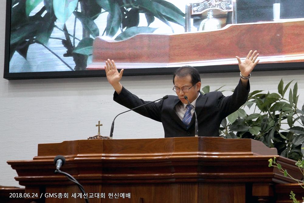 20180624GMS총회 세게선교대회 헌신예배 (5)p.jpg