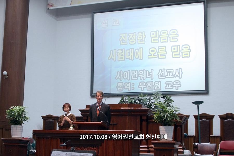 20171008영어권헌신예배 (3)p.jpg