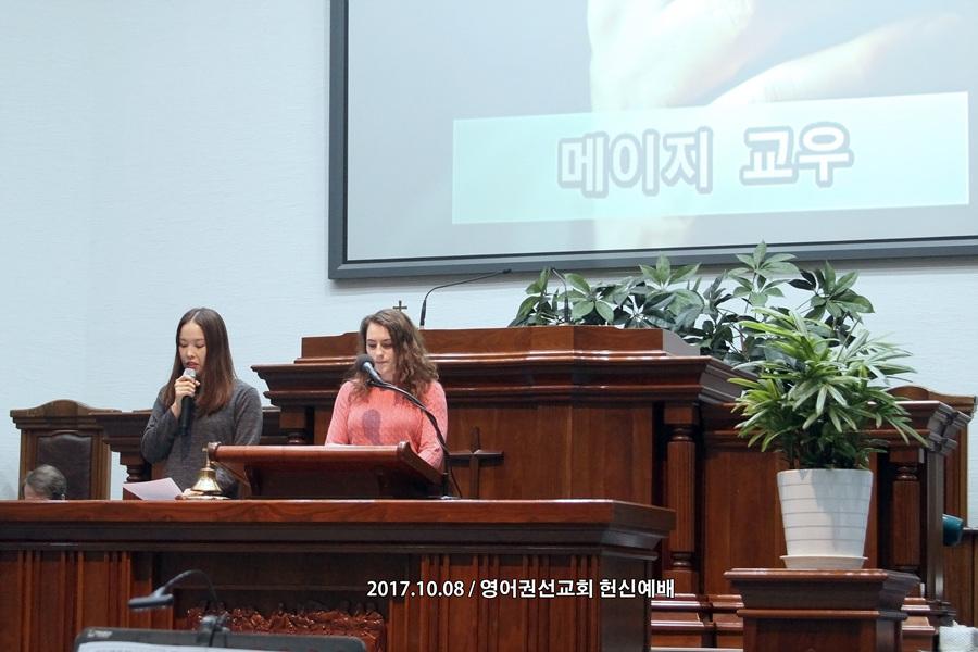 20171008영어권헌신예배 (1)p.jpg