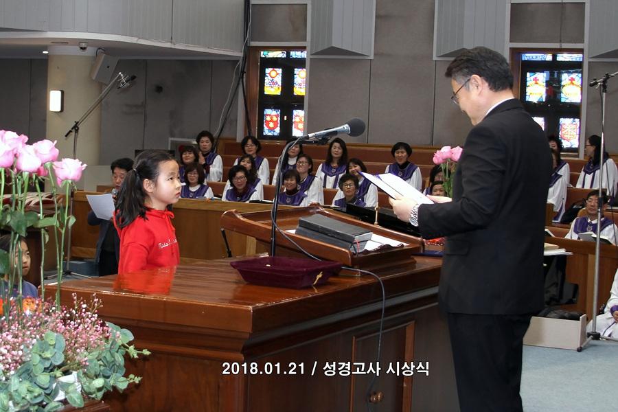 20180121성경고사대회시상 및 발표 (4)p.jpg