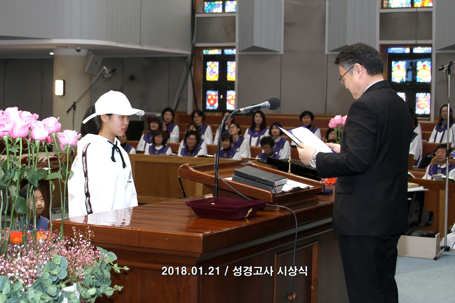 20180121성경고사대회시상 및 발표 (3)p.jpg