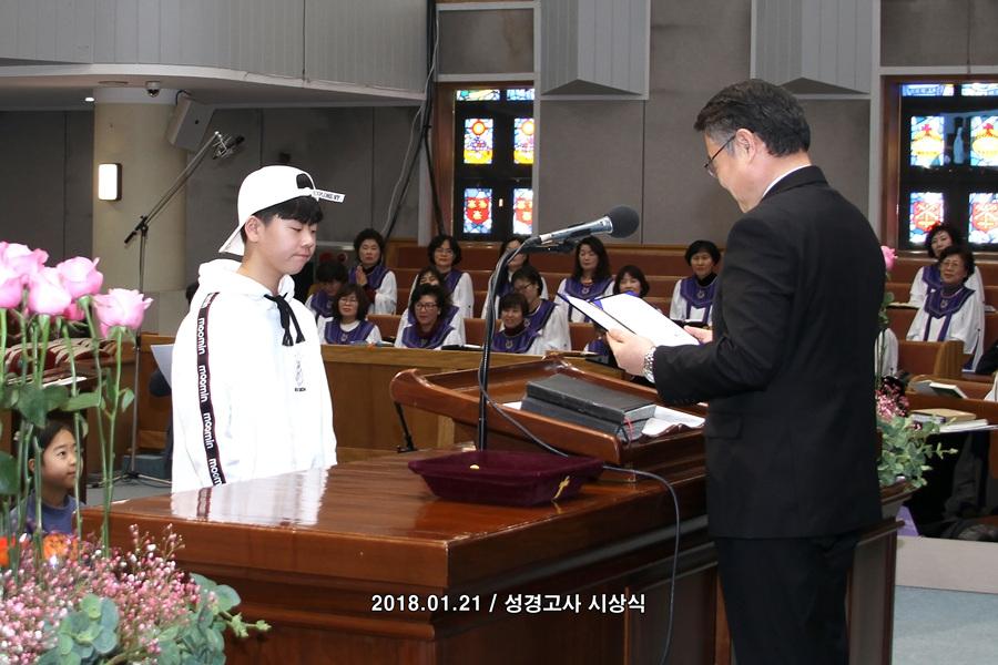 20180121성경고사대회시상 및 발표 (2)p.jpg