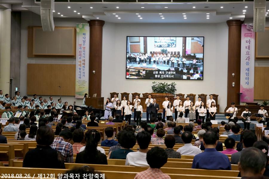 20180826제12회양과목자찬양축제 (39)p.jpg