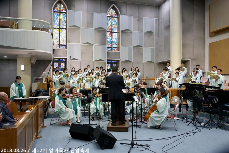 20180826제12회양과목자찬양축제 (33)p.jpg