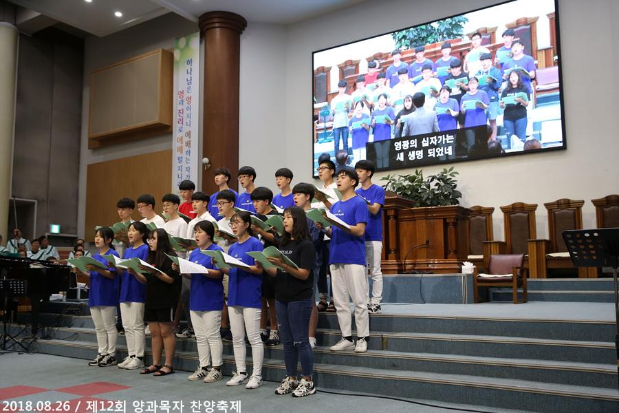 20180826제12회양과목자찬양축제 (10)p.jpg