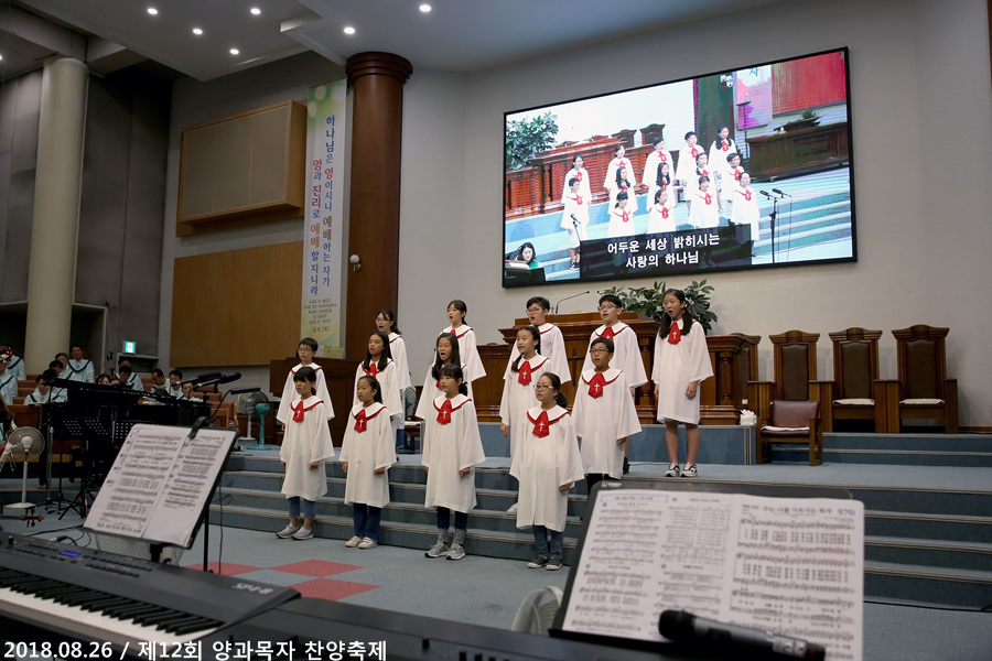 20180826제12회양과목자찬양축제 (6)p.jpg