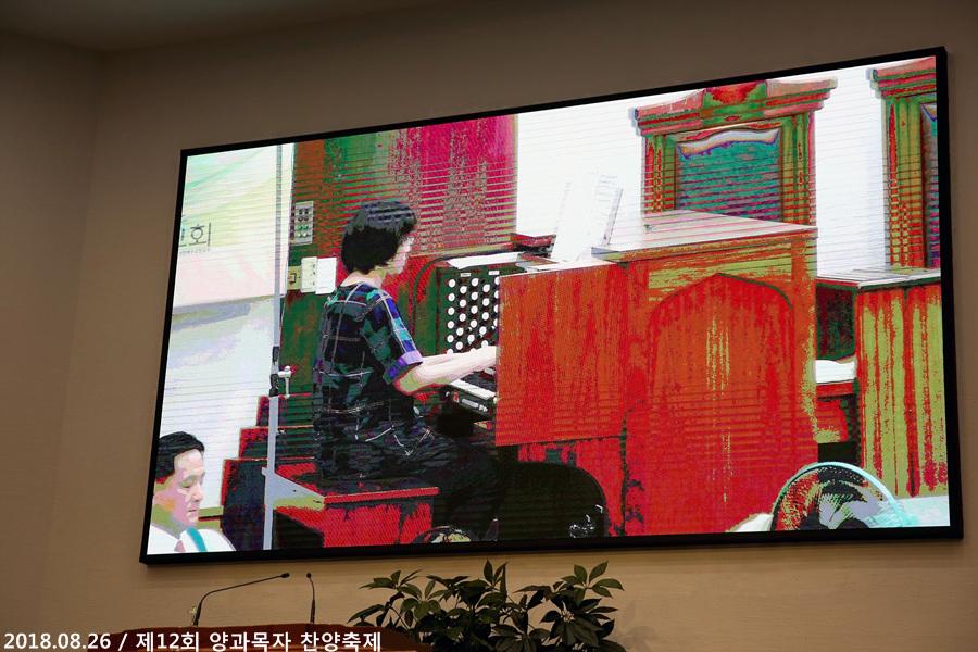 20180826제12회양과목자찬양축제 (13)p.jpg