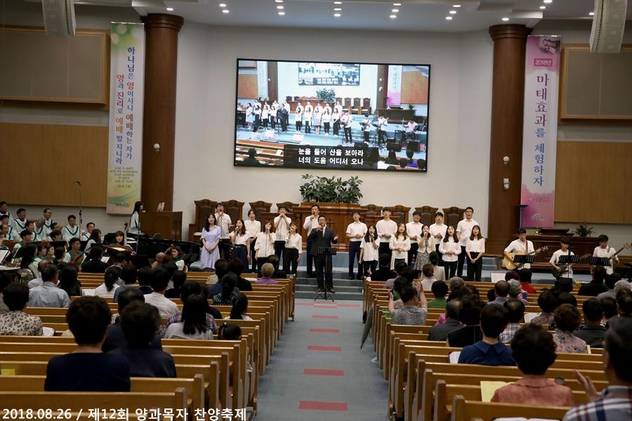 20180826제12회양과목자찬양축제 (42)p.jpg