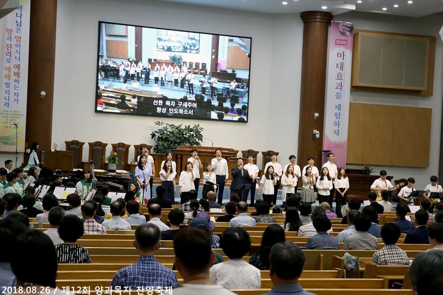 20180826제12회양과목자찬양축제 (40)p.jpg