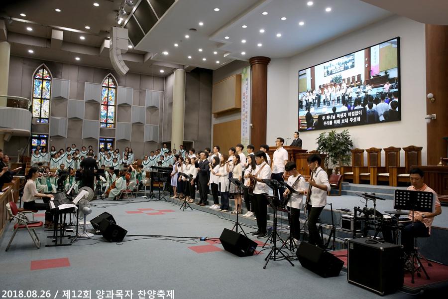 20180826제12회양과목자찬양축제 (49)p.jpg