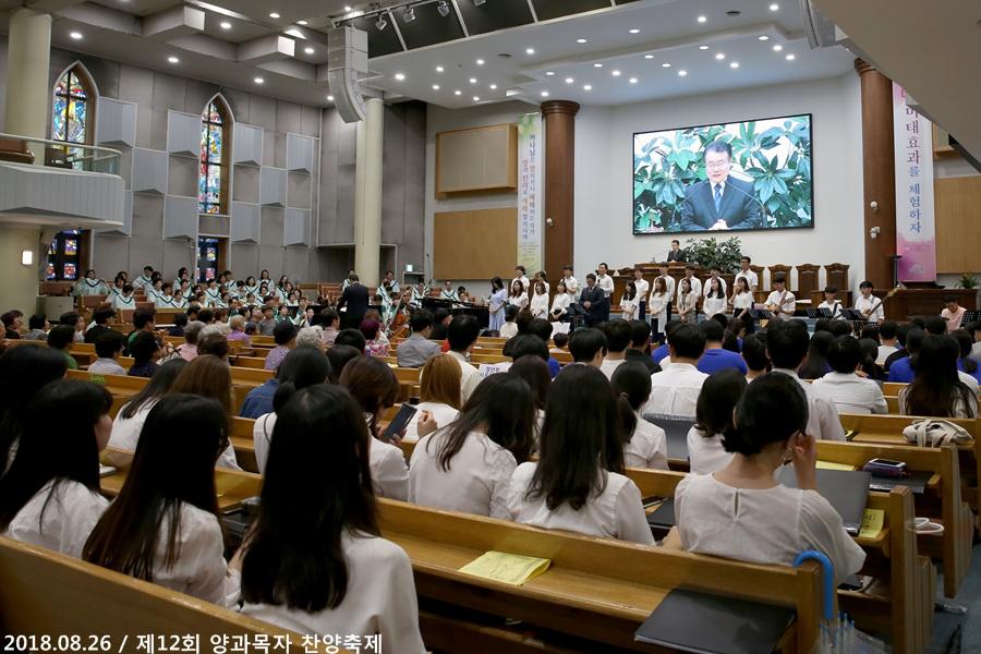 20180826제12회양과목자찬양축제 (52)p.jpg