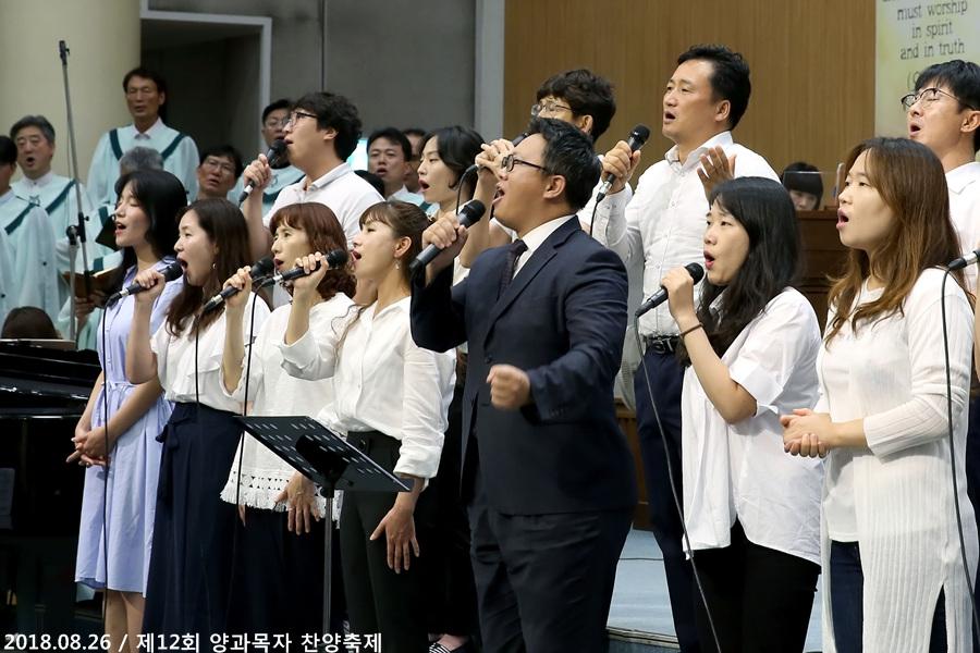 20180826제12회양과목자찬양축제 (50)p.jpg