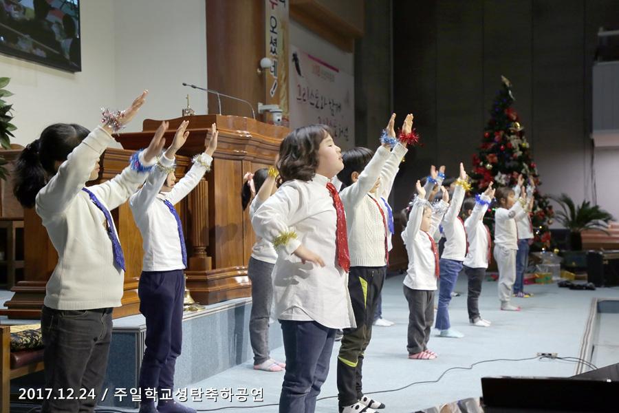 20171224주일학교 성탄축하공연 (46)p.jpg